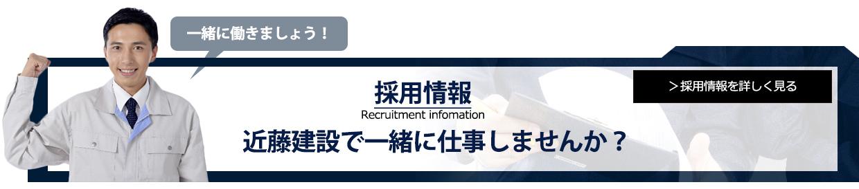 採用情報 近藤建設株式会社で一緒に仕事しませんか?