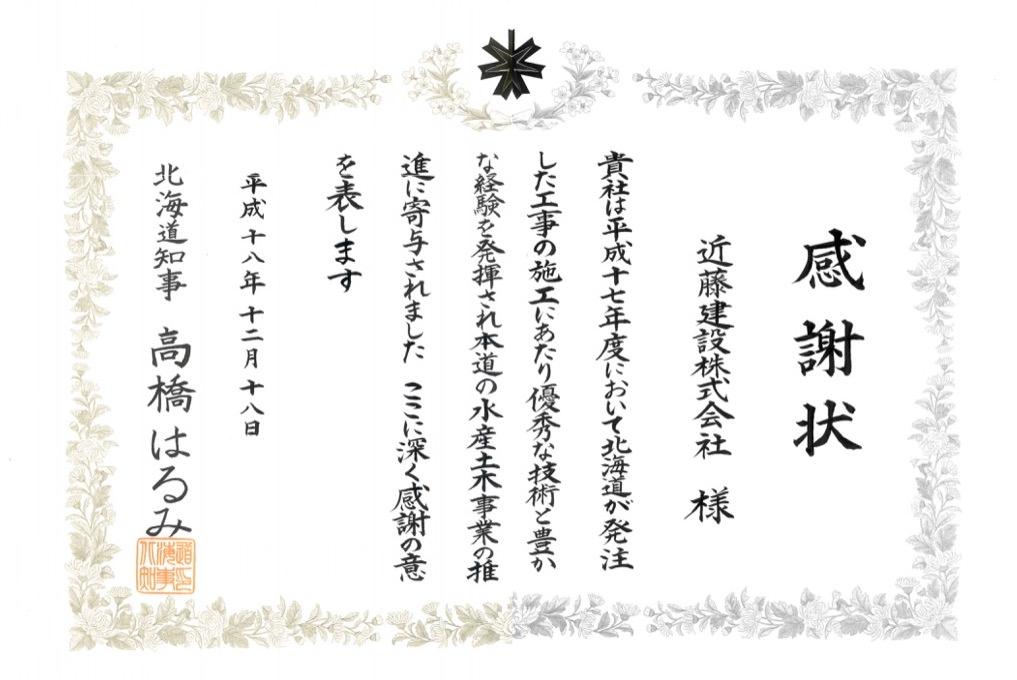 水産土木事業の推進 北海道知事