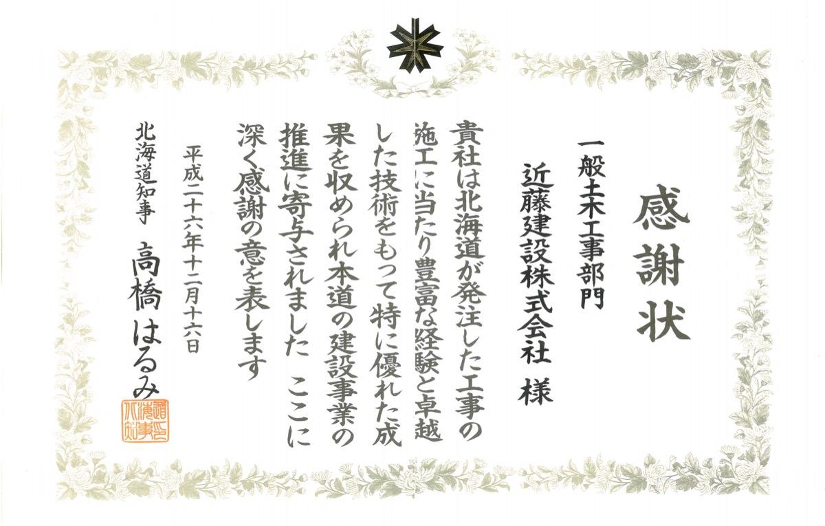 一般土木工事 北海道知事