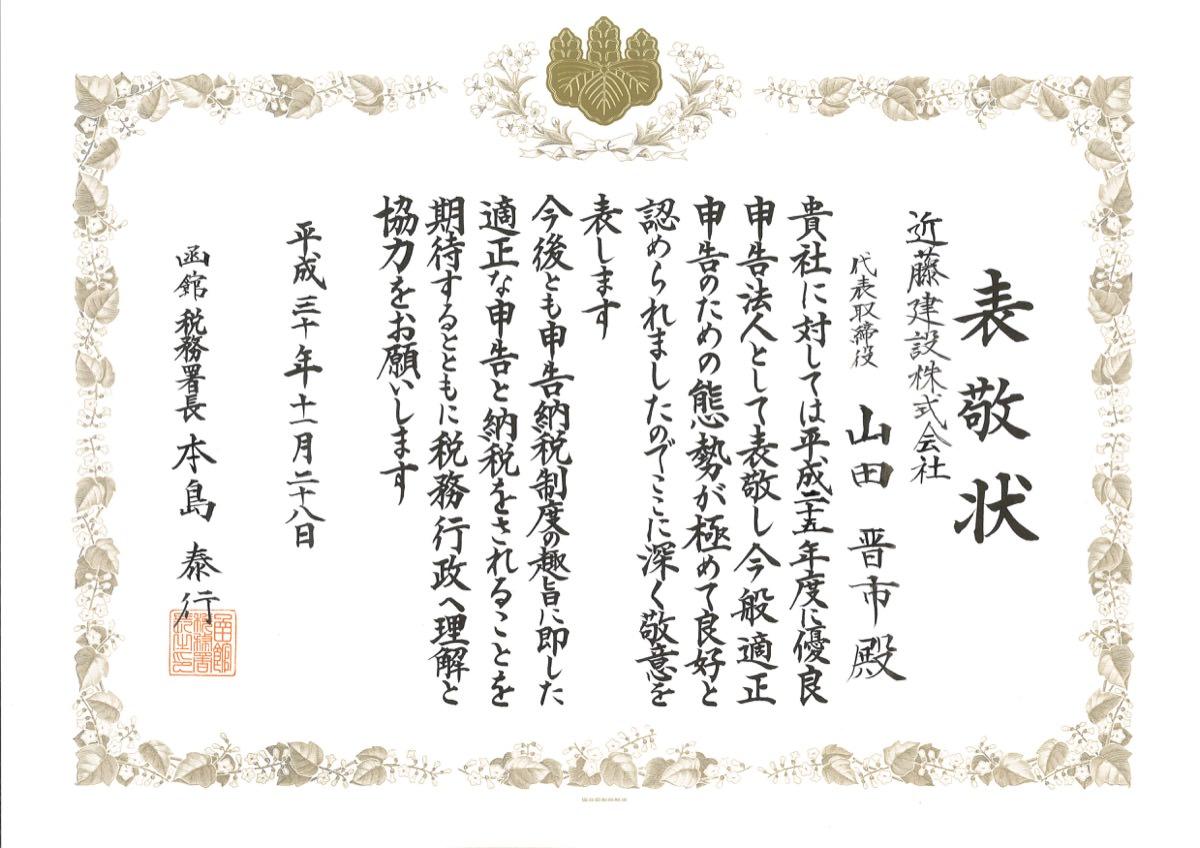 優良申告法人 函館税務署