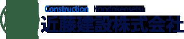 近藤建設株式会社ロゴ