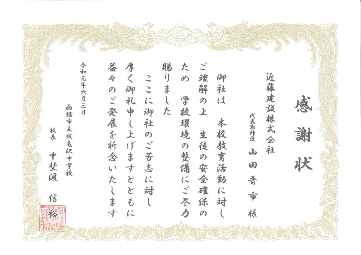学校環境整備 函館市銭亀沢中学校