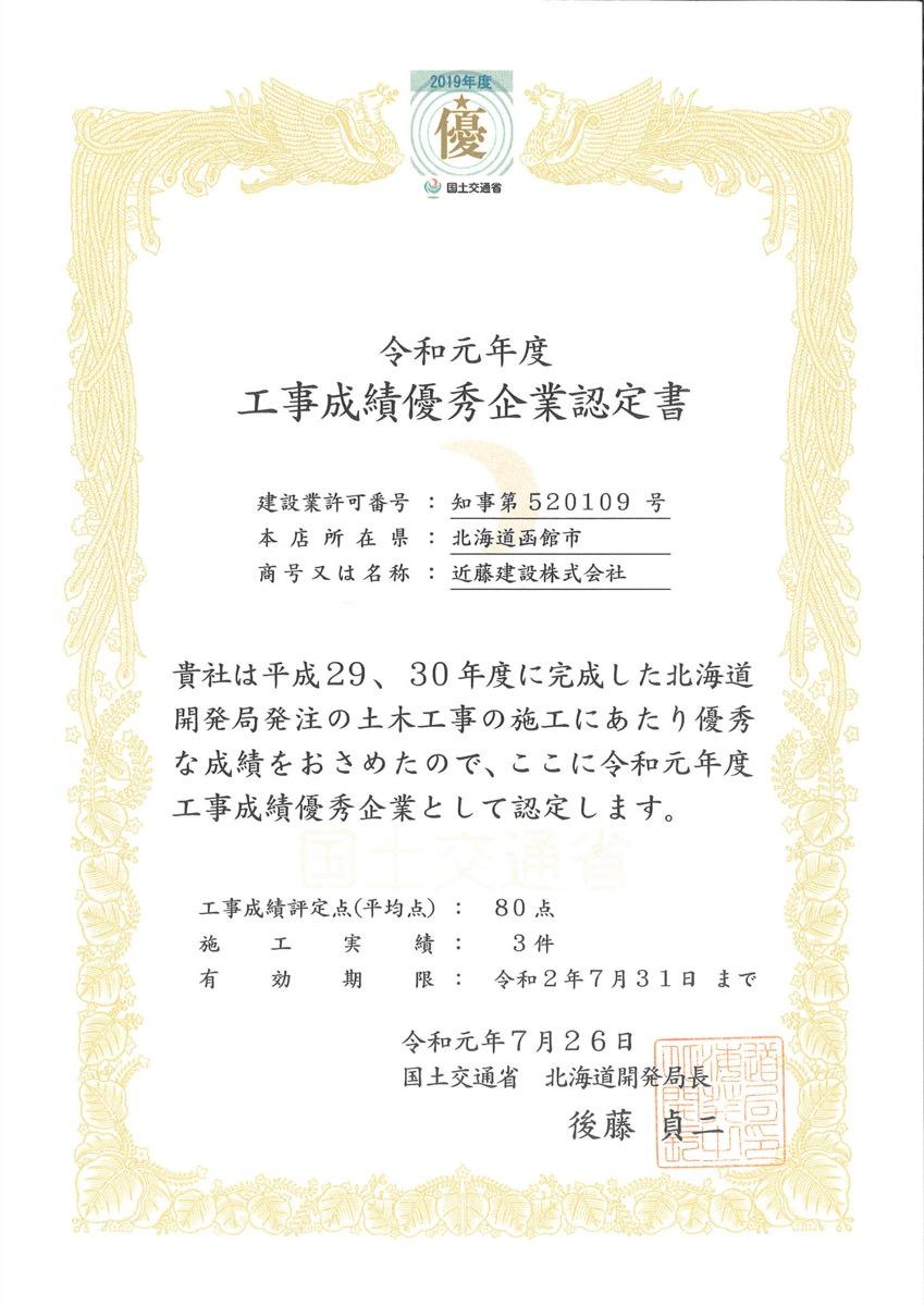 工事成績優秀企業認定書 国土交通省 北海道開発局