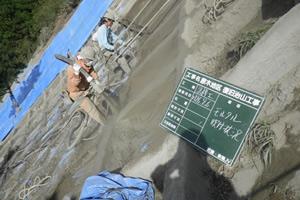 原木地区復旧治山工事 法枠工 吹付け状況