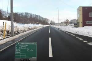 函館新外環状道路 函館市 山の手改良工事 完 成