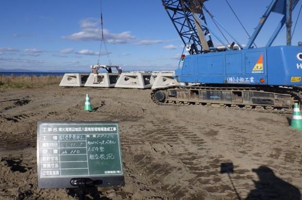 噴火湾周辺地区八雲南部増殖場造成工事 ブロック製作