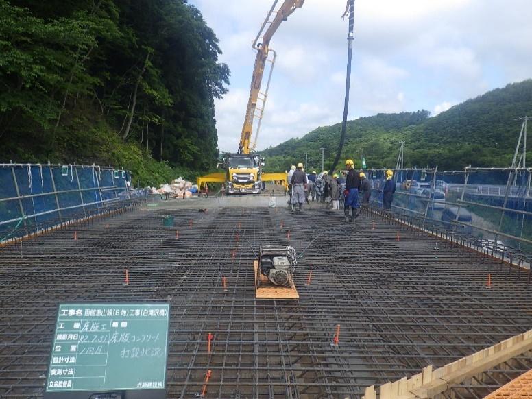 函館恵山線(B地)工事(白滝沢橋) 鋼橋上部 床版打設
