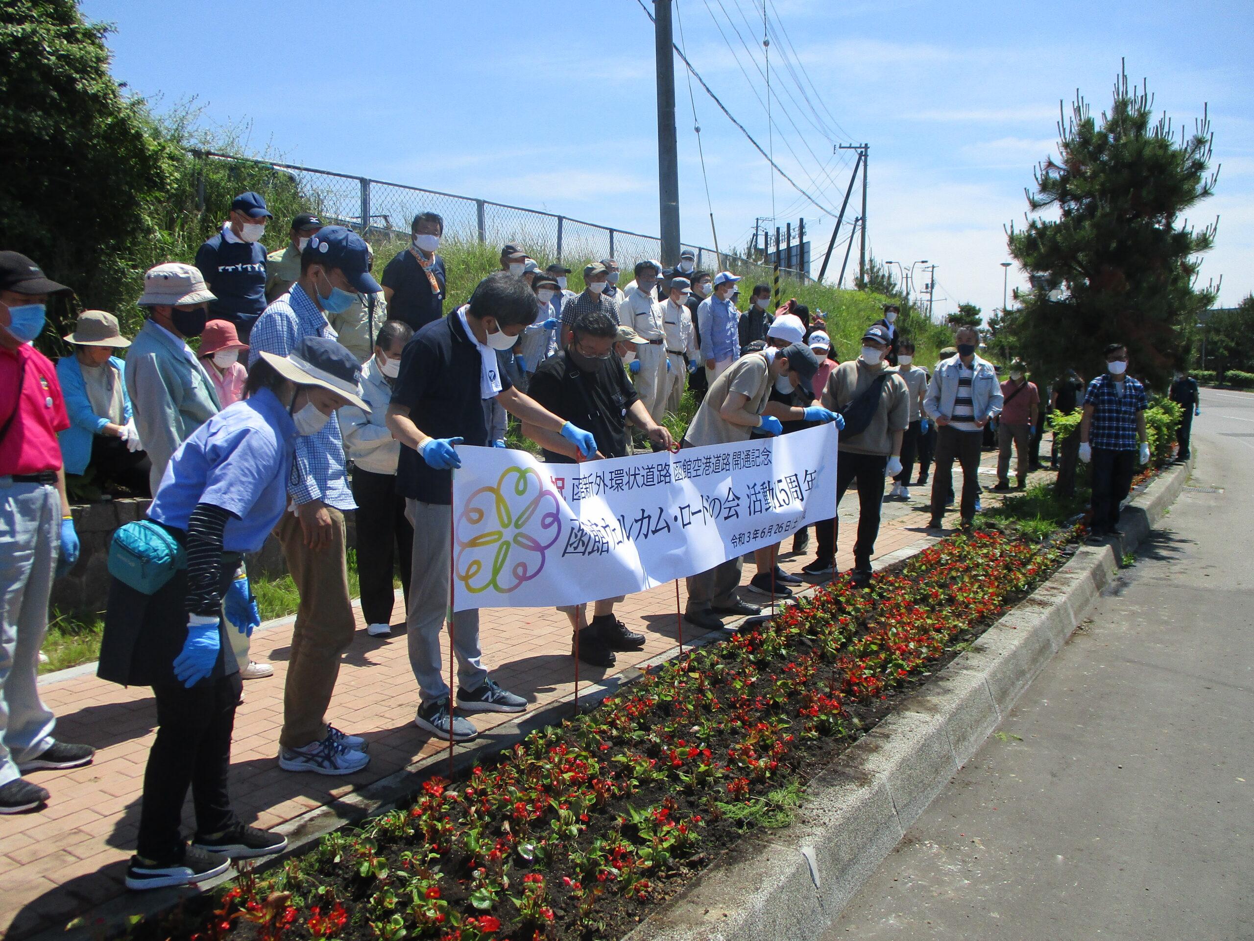 函館ウェルカム・ロードの会 植栽活動