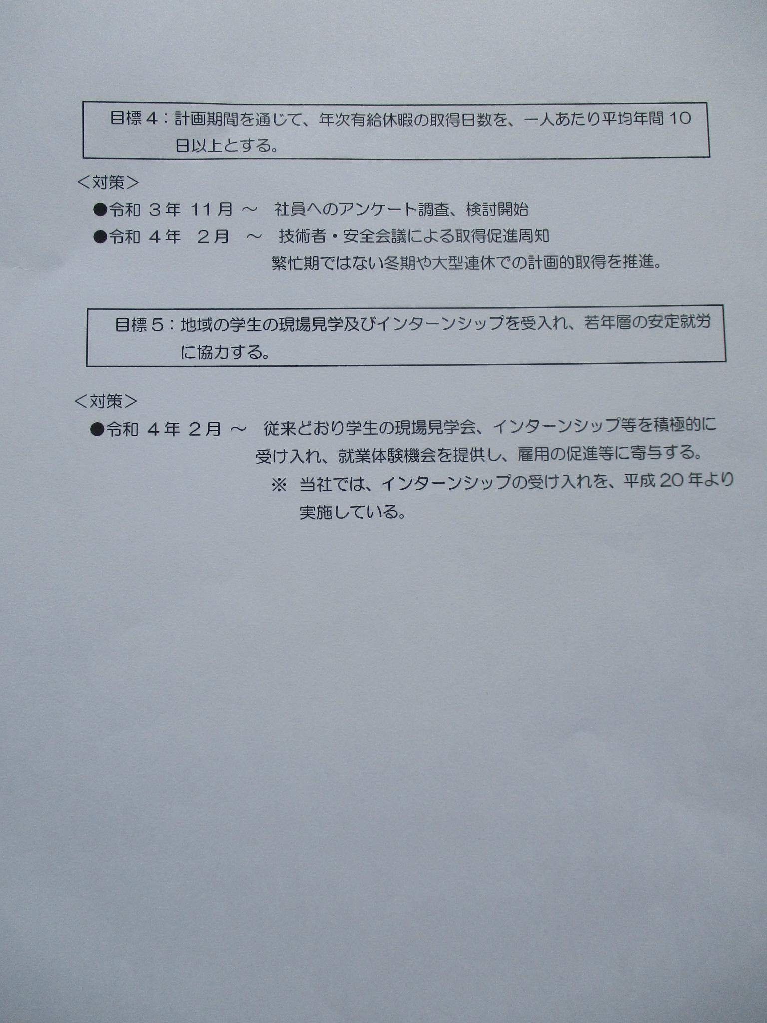 沿革 関連画像02
